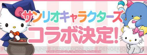『パズドラ』×サンリオキャラクターズ=プリンセス・ヴァルキティ-CIEL-!?
