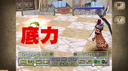 『モンスターファーム1&2 DX 』移植版にさらに追加要素を加えた『DX』が12月9日に発売! 藤田課長のメッセージも掲載【先出し週刊ファミ通】