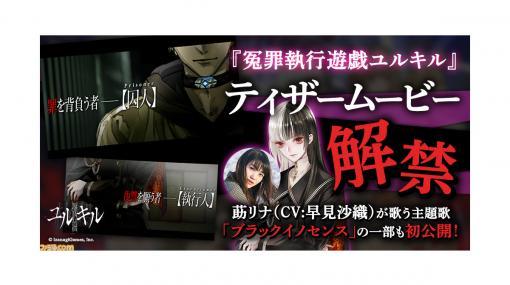 『冤罪執行遊戯ユルキル』ティザームービーが公開。莇リナ(声:早見沙織)が歌う主題歌『ブラックイノセンス』も初公開!