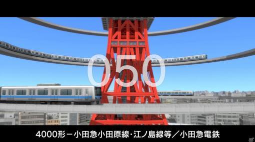 PC「A列車で行こう9 Version5.0 コンプリートパックDX」に収録される車両の紹介動画「Part2:通勤型」が公開!お馴染みの車両が続々登場