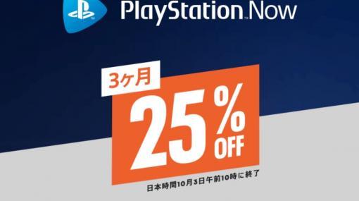 「PlayStation Now 3カ月利用権」が25%オフ! 10月3日までの期間限定セール開催中