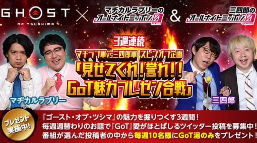 ラジオ番組「マヂカルラブリー/三四郎のオールナイトニッポン0」が『ゴースト・オブ・ツシマ ディレクターズ・カット』とのコラボ企画を実施中