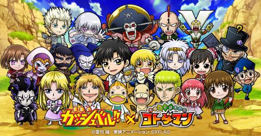 「コトダマン」とアニメ「金色のガッシュベル」のコラボが本日16時頃より開催