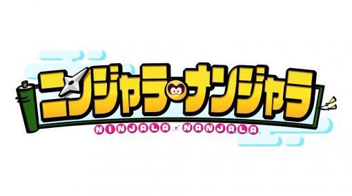 「ニンジャラ」,10月2日から,ゲームバラエティ番組「ニンジャラ・ナンジャラ」の放送がスタート