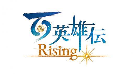 [TGS 2021]「百英雄伝 Rising」の実機プレイなど505 Gamesが新作タイトルを紹介する公式放送を配信