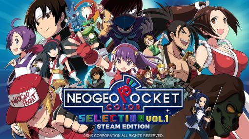 Steamで「NEOGEO POCKET COLOR SELECTION Vol.1 STEAM EDITION」と「頂上決戦 最強ファイターズ SNK VS. CAPCOM」の配信が開始