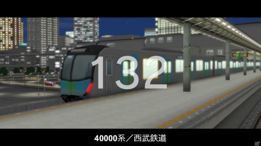 PC「A列車で行こう9 Version5.0 コンプリートパックDX」に収録される高速通勤・地下鉄・急行車両を一挙に紹介する映像が公開!