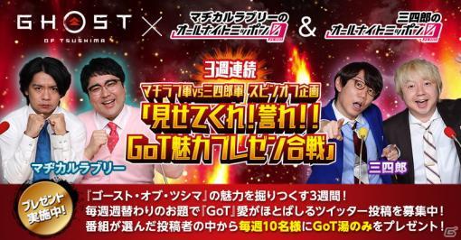 「Ghost of Tsushima Director's Cut」×「マヂカルラブリー/三四郎のオールナイトニッポン0」コラボ企画が展開中