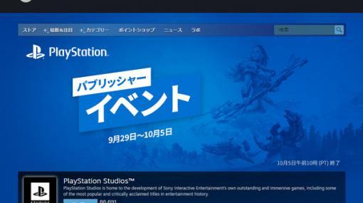 Steamにて「PlayStationパブリッシャーイベント」開催! PC版『Horizon Zero Dawn』などがセール実施