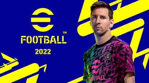 「ウイイレ」がタイトルを変え新たにスタート! 「eFootball 2022」複数プラットフォームで本日配信