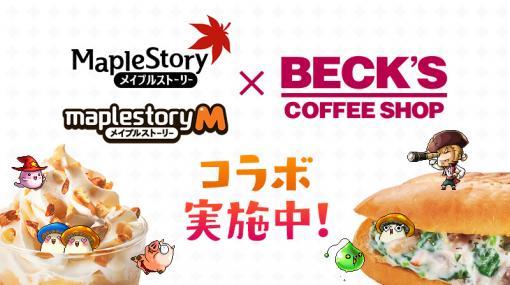 「メイプルストーリー」&「メイプルストーリーM」,ベックスコーヒーショップにコラボメニューが登場