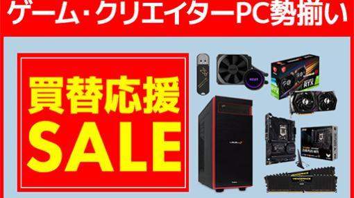 パソコン工房でWindows 11へのアップグレード対応ゲームPCを特価販売