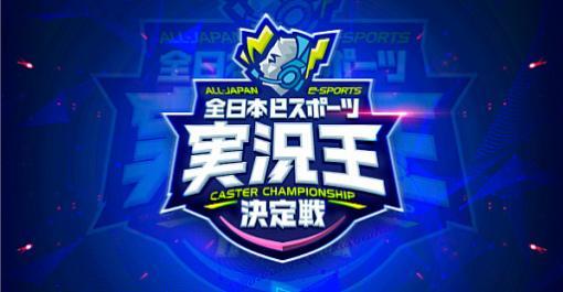群馬県が主催する「全日本eスポーツ実況王決定戦」のエントリーがスタート。10月22日まで