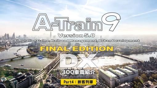 「A列車で行こう9 Version5.0 コンプリートパックDX」,300種類の車両を紹介する動画の第4弾が公開