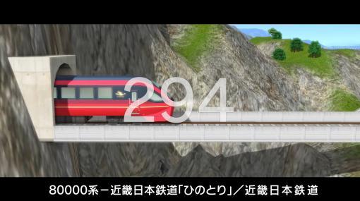 """「A列車で行こう9 Version5.0 コンプリートパックDX」が本日発売。シリーズ動画""""300車両紹介動画""""のクライマックスを飾るPart5も公開"""