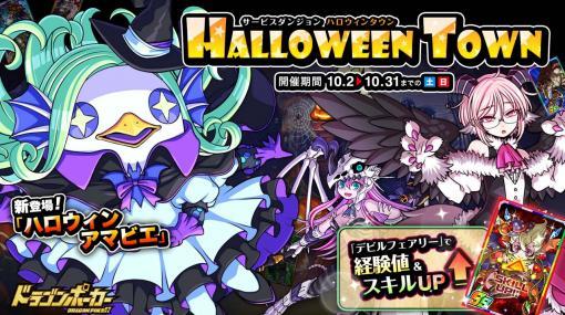 """「ドラゴンポーカー」,ダンジョン""""HalloweenTown""""が開催。スキルフェアリーがハロウィンバージョンでパワーアップ"""