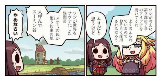 「ますますマンガで分かる!Fate/Grand Order」第215話が公開