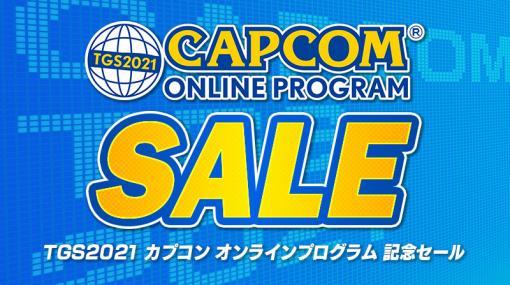 "Steam版「MONSTER HUNTER: WORLD」と「MHW: ICEBORNE」が""カプコン オンラインプログラム""配信記念セールのラインナップに追加"