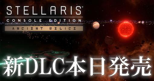 "PS4版「Stellaris」の新規DLC""エンシェントレリック""が本日リリース"