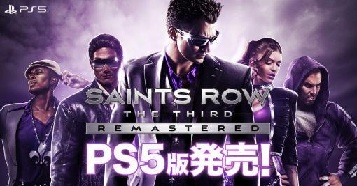 PlayStation 5版「セインツロウ:ザ・サード リマスタード」が本日発売。4K解像度と60fpsに対応し、30種類以上のDLCをすべて収録