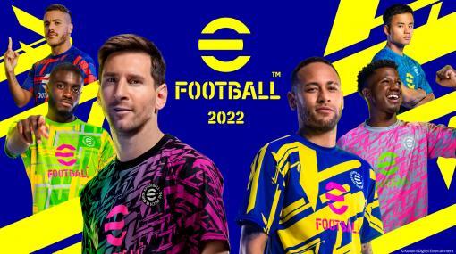 「eFootball 2022」が本日配信開始。基本プレイ無料で楽しめる「ウイニングイレブン」を進化させたサッカーゲーム最新作