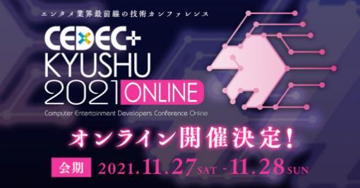 CEDEC+KYUSHU 2021 ONLINEにTSUKUMOが協賛