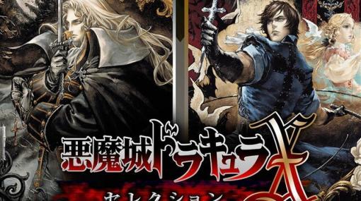 『悪魔城ドラキュラX・セレクション』など3本が10月のPS Plusフリープレイに登場