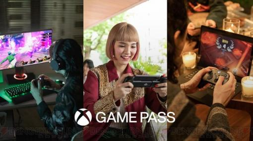 """""""Xbox Cloud Gaming""""10/1開始。""""Xbox Game Pass Ultimate""""の機能として追加!【TGS2021】"""