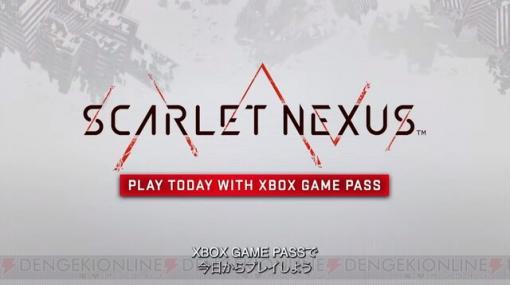 『スカーレットネクサス』を含む多数の人気、新作タイトルがXbox Game Passでプレイ可能に! 【TGS2021】