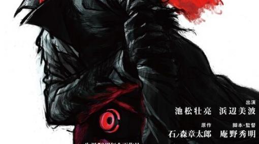 映画『シン・仮面ライダー』2本の新PVを解禁! 原作第1話OPが新たな表現で蘇る