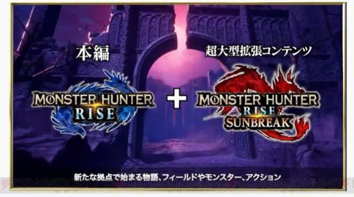 『モンハンライズ:サンブレイク』メインモンスターは爵銀龍メル・ゼナ。ショウグンギザミが復活【TGS2021】