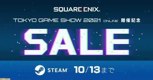 『FFX/X-2』『ドラゴンクエスト11』『ニーア』シリーズなどがお得に。Steamでスクエニ作品が対象のTGS開催記念セールが実施中!【最大50%オフ】