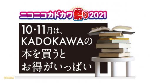 """""""ニコニコカドカワ祭り2021""""開催。KADOKAWAの本が電子書籍ストアで50%OFF&書店で最大50%還元! 『このすば』『幼女戦記』など異世界系アニメの一挙放送も"""