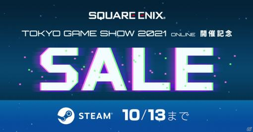 Steamにて「NieR」シリーズや「DQXI 過ぎ去りし時を求めてS」などスクエニタイトルを対象としたTGS開催記念セールが実施!
