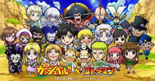「共闘ことばRPG コトダマン」に「ガッシュ&清麿」らが登場!TVアニメ「金色のガッシュベル!!」とのコラボが開始
