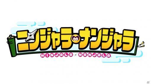 「ニンジャラ」のゲームバラエティ番組「ニンジャラ・ナンジャラ」が10月2日より放送開始!