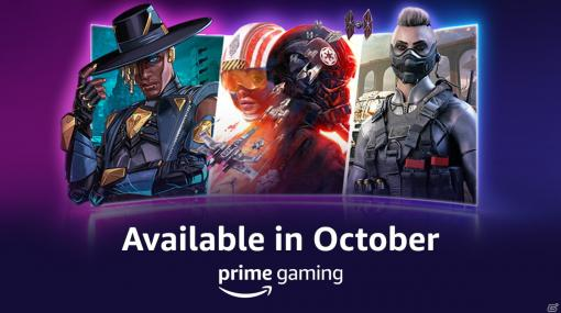 Prime Gamingで配信される2021年10月のラインナップが公開!「STAR WARS: Squadrons」や「Alien: Isolation」などを配信