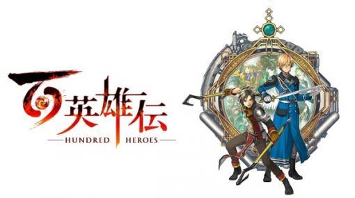 505 Games「TGS2021」にて『百英雄伝』などの最新情報公開!放送は9月30日18時と10月1日18時から