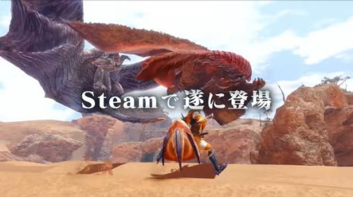 『モンハンライズ』Steam版が2022年1月13日発売決定!4K解像度や高解像度テクスチャなどに対応
