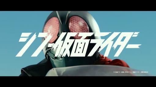 映画「シン・仮面ライダー」、プロモーション映像「A」と「B」を公開怪人「蜘蛛男」の姿も!