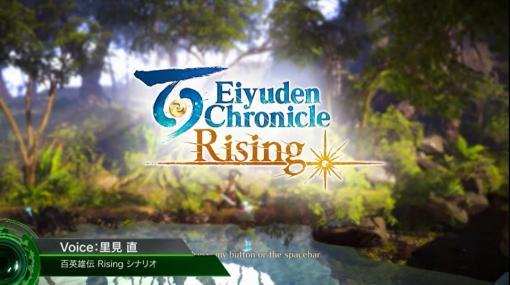 「百英雄伝 Rising」、デモプレイ映像を公開シナリオ担当、里見直氏による解説とともに紹介