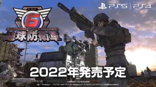 『地球防衛軍6』の実機ゲームプレイが公開。EDFには正規の軍人だけではなく、コックや科学者など民間人も駆り出されて戦うことが余儀なくされている絶望的な状況が明らかに