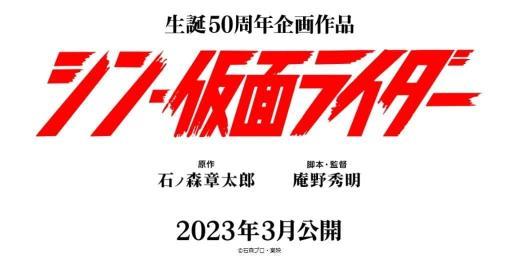 『シン・仮面ライダー』のキャスト、仮面ライダーのビジュアルが発表。「本郷猛」に池松壮亮さん、「緑川ルリ子」に浜辺美波さん