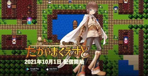 岐阜県高山市の魅力をPRする無料RPG『たかやまくえすと』配信開始。ゲームを通して「高山陣屋」「さるぼぼ」といった観光名所や名産品など地域資源に触れることができる