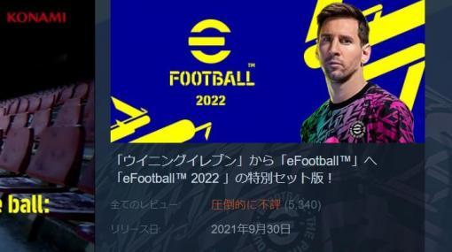 【悲報】コナミの新作ウイイレ「eFootball2022」、圧倒的に不評を叩き出してしまう