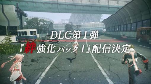 『スカーレットネクサス』DLC第1弾「絆強化パック」内容が公開!無料アップデート(Ver1.04)も配信決定、追加アタッチメントや新コンテンツ「チャレンジ」が登場