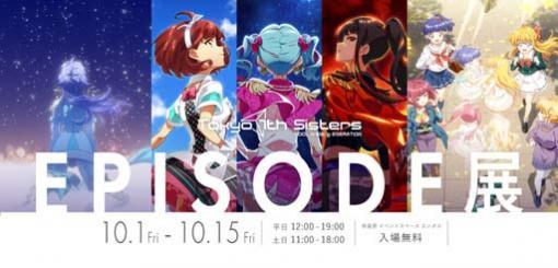 「Tokyo 7th シスターズ」EPISODE展が開催。デザイン設定資料や原画など