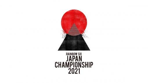 「レインボーシックス JAPAN CHAMPIONSHIP 2021」セミファイナルラウンドが10月2日に開幕