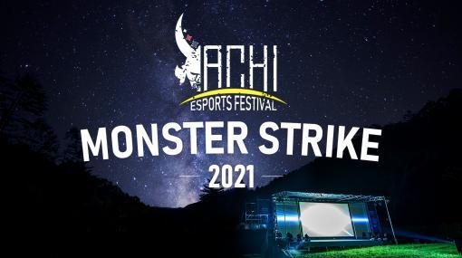 長野県阿智村でeスポーツイベント「ACHI ESPORTS FESTIVAL 2021」が10月9日に開催