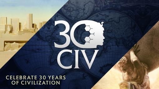 「シドマイヤーズ シヴィライゼーション」シリーズ30週年を記念するトレイラーが公開。マイヤー氏のコメントも公開